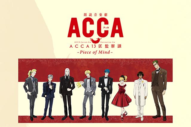 朗読音楽劇『ACCA13区監察課』