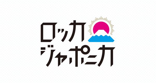 """""""ロッカジャポニカ"""""""