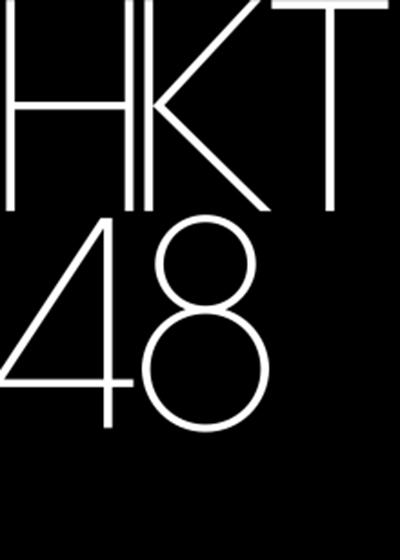 """""""HKT48"""""""