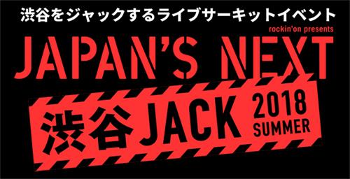 JAPAN'S NEXT 渋谷 JACK