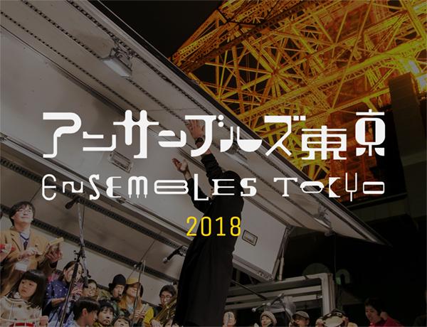 アンサンブルズ東京2018
