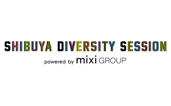 SHIBUYA DIVERSITY SESSION powered by mixi GROUP