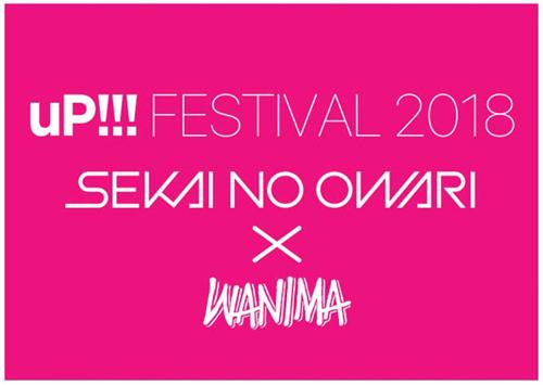 uP!!! FESTIVAL 2018